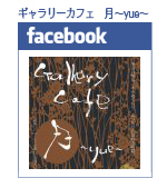 facebookページへ